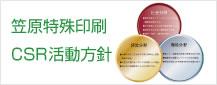 笠原特殊印刷CSR 活動方針