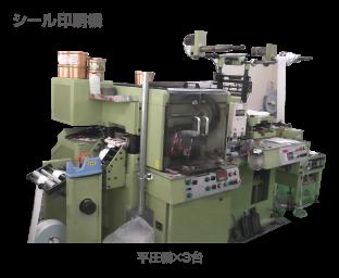 シール印刷機 平圧機×3台