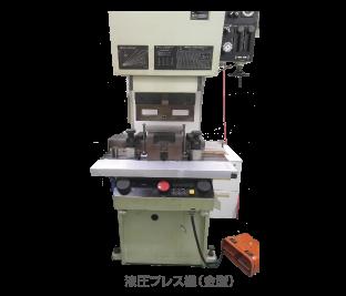 液圧プレス機(金型)