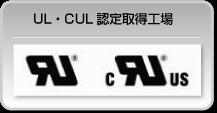 UL・CUL認定取得工場