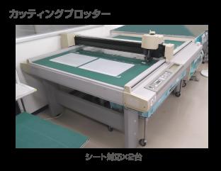 カッティングプロッター シート対応×2台