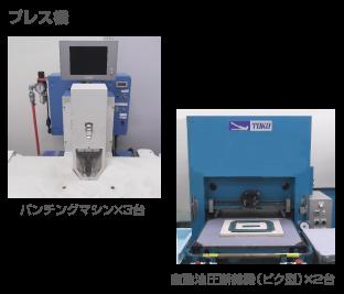 プレス機 パンチングマシン×3台/自動油圧断裁機(ビク型)×2台