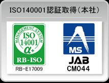 ISO140001認証取得(本社)